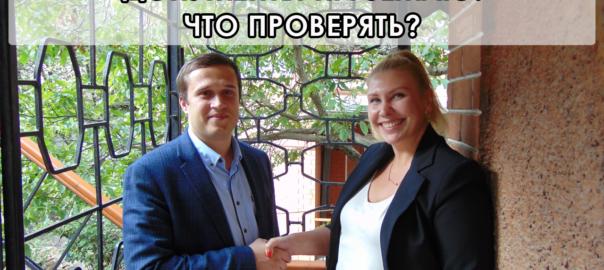 ПОКУПКА ДОМОВ И ЗЕМЛИ В КРЫМУ: Что нужно проверять. Переезд в Крым на ПМЖ