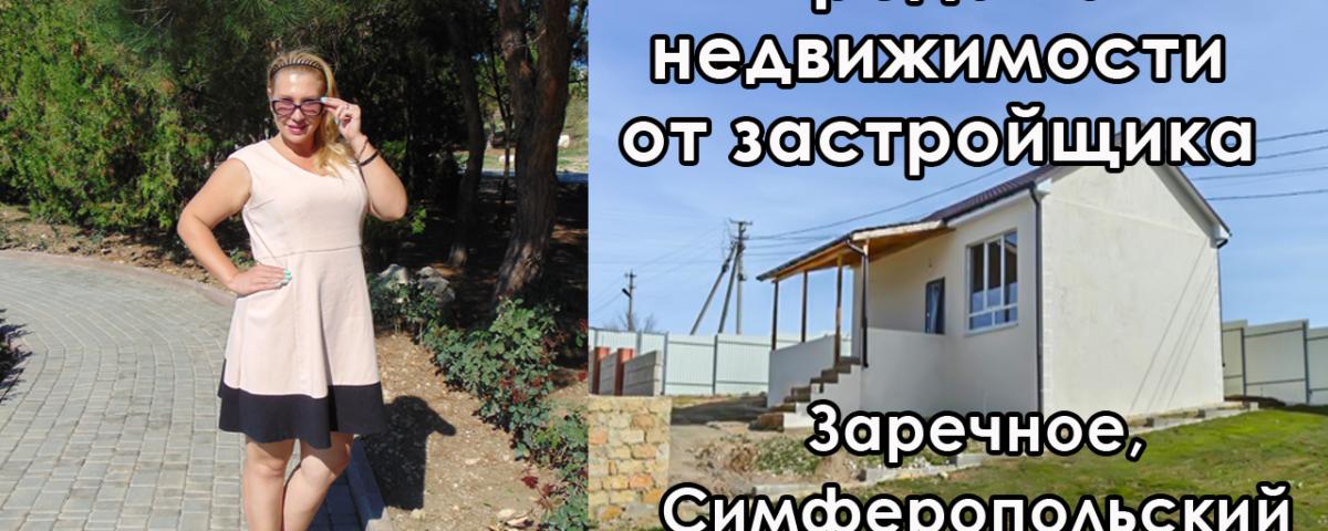 Какие цены на дома в Крыму в Заречном? Продажа недвижимости в Крыму
