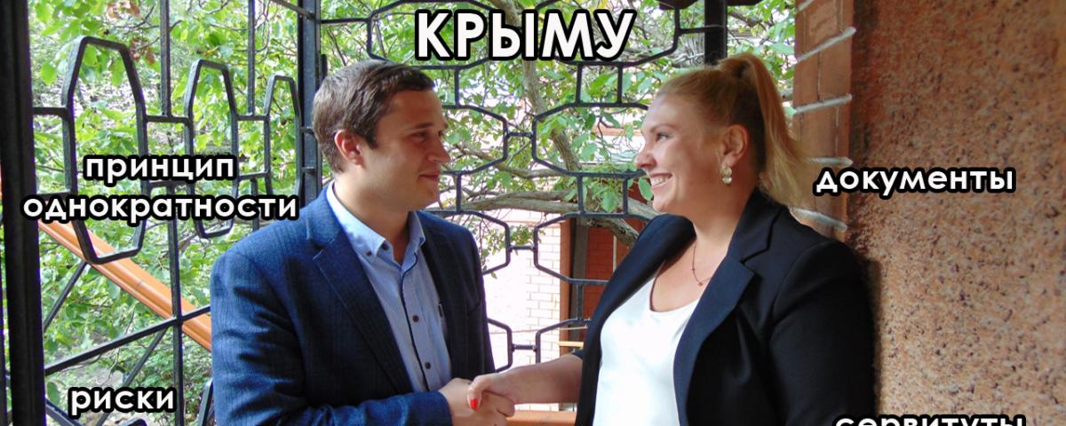 В Крым на ПМЖ: покупаем участок в Крыму - что нужно знать?
