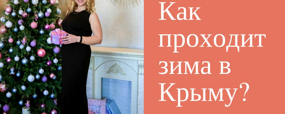 Крым 2019: Как проходит зима в Крыму и Севастополе
