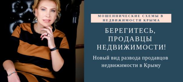 Крым 2019: ОСТОРОЖНО МОШЕННИКИ! Как разводят продавцов недвижимости в Крыму