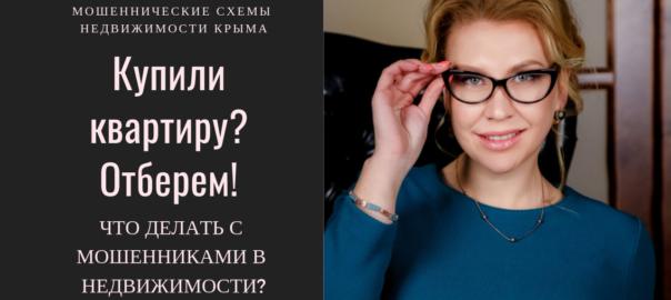 Крым 2019: КАК ЗАПУГАТЬ ПОКУПАТЕЛЯ И НАВЯЗАТЬ СВОИ УСЛУГИ? Мошенники в недвижимости