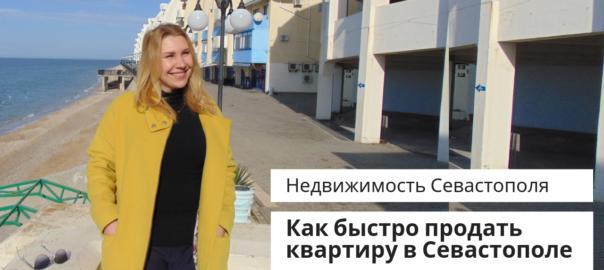 КАК БЫСТРО ПРОДАТЬ КВАРТИРУ В СЕВАСТОПОЛЕ. КРЫМ 2019