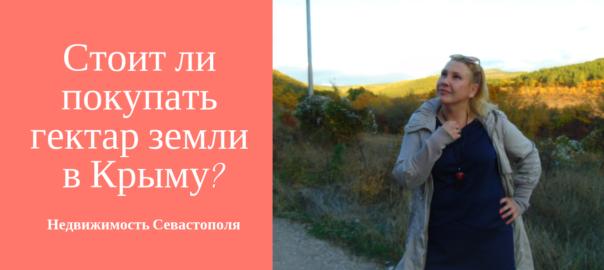 Стоит ли ПОКУПАТЬ ГЕКТАР ЗЕМЛИ в Севастополе? Едем в Крым