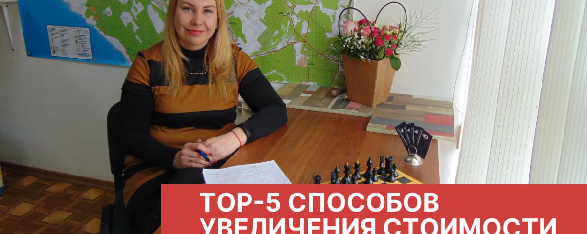 ТОП-5 СПОСОБОВ УВЕЛИЧЕНИЯ СТОИМОСТИ КВАРТИРЫ в СЕВАСТОПОЛЕ. КРЫМ 2019