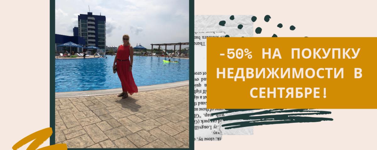 -50% на покупку недвижимости в Севастополе от Ксении Шварц