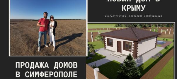 Коттеджный поселок Таврический - Продажа домов от застройщика в Симферополе