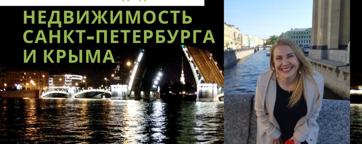 Крым или Петербург? Где недвижимость дороже?