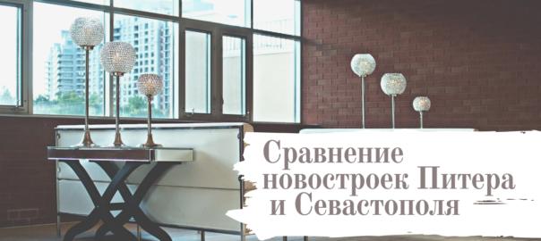 Новостройки Питера и Севастополя: сравнение, цены, нюансы