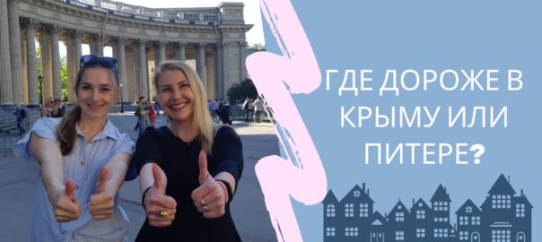 Крым или Петербург? Цены на недвижимость