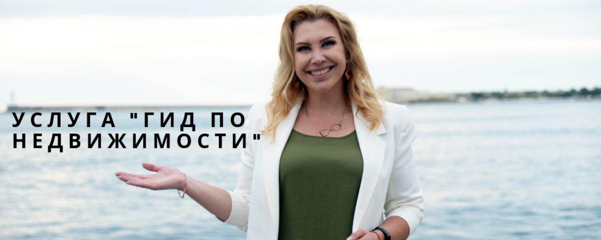 Жилье в Севастополе: услуги гида по недвижимости. Переезд в Крым