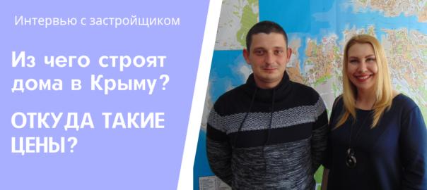 ИЗ ЧЕГО СТРОЯТ ДОМА В КРЫМУ? ОТКУДА ТАКАЯ ЦЕНА НА ДОМ В КРЫМУ?! Переезд в Крым