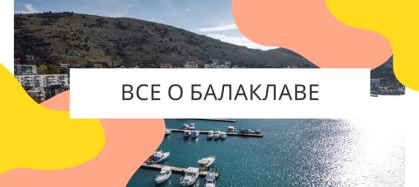 Районы Севастополя - Балаклава
