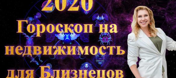 ГОРОСКОП НА НЕДВИЖИМОСТЬ для БЛИЗНЕЦОВ в 2020 году