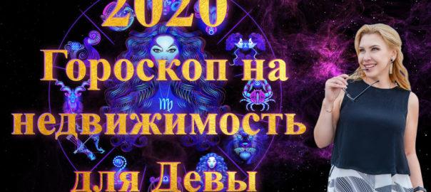 Гороскоп на недвижимость для Девы в 2020 году
