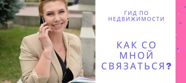 Как связаться с риелтором Севастополя Ксенией Шварц?