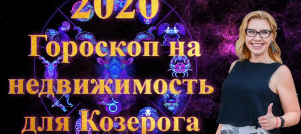 ГОРОСКОП НА НЕДВИЖИМОСТЬ для КОЗЕРОГА в 2020 году