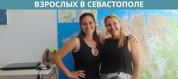 Отзывы о ПМЖ в Крыму: курсы для детей и взрослых в Севастополе. Развлечения в Крыму