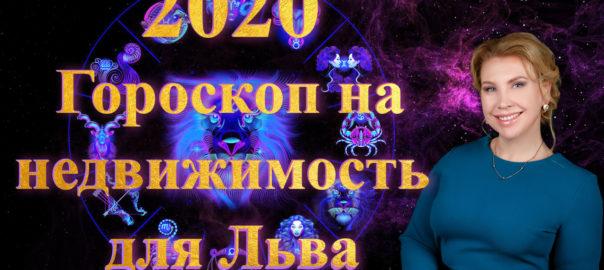 ГОРОСКОП НА НЕДВИЖИМОСТЬ для ЛЬВОВ в 2020 году