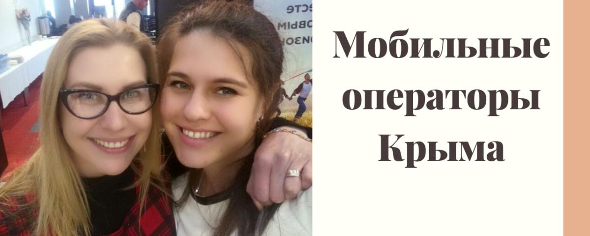 Мобильные операторы Крыма. Связь Крыма.