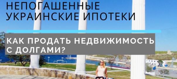Непогашенные украинские ипотеки. Как продать недвижимость Севастополя с долгами Украине?