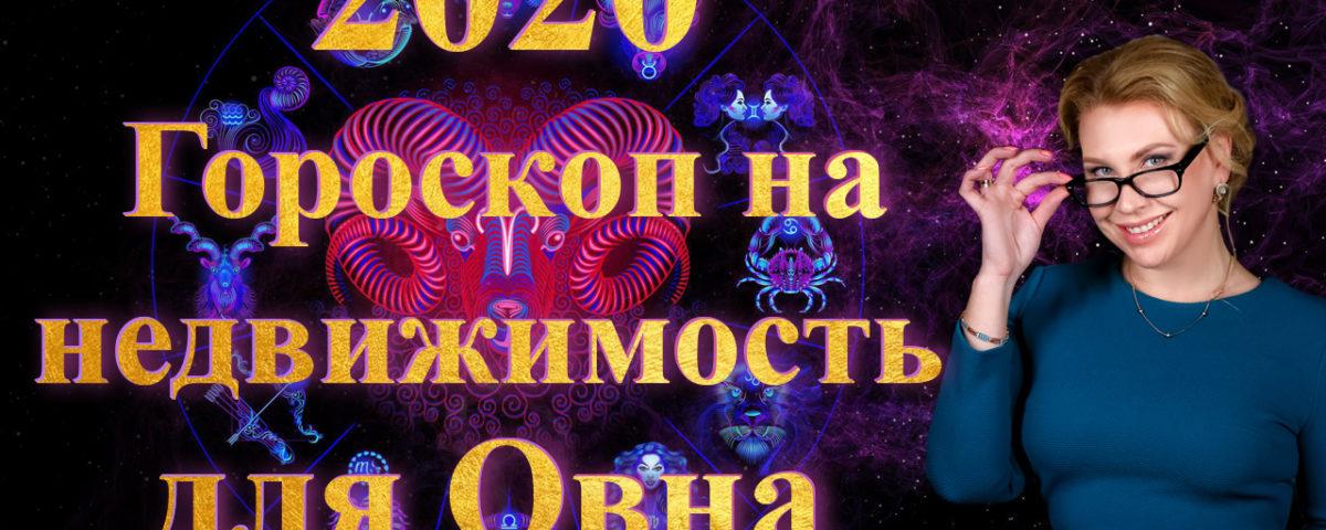 ГОРОСКОП НА НЕДВИЖИМОСТЬ для ОВНОВ в 2020 году