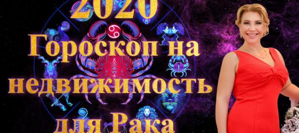 ГОРОСКОП НА НЕДВИЖИМОСТЬ для РАКОВ в 2020 году
