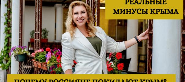 Реальные минусы Крыма. Почему уезжают из Крыма навсегда?
