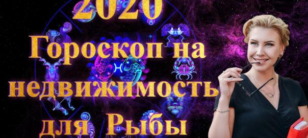 ГОРОСКОП НА НЕДВИЖИМОСТЬ для РЫБЫ в 2020 году