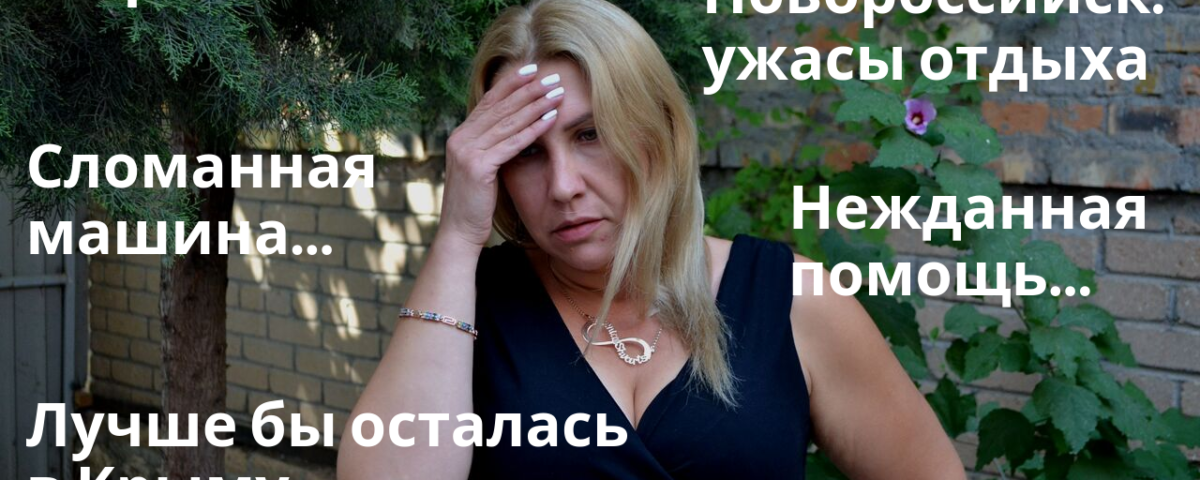 Ужасы Новороссийска. Ограбили на отдыхе. Стоит ли переезжать в Новороссийск?