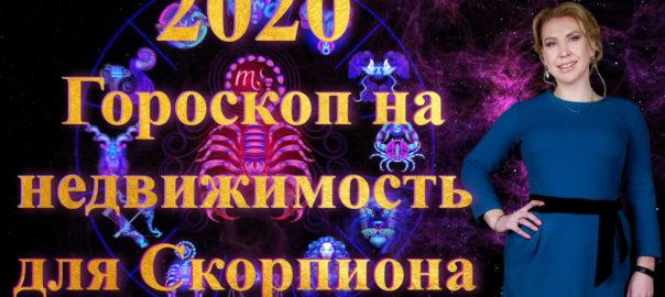 ГОРОСКОП НА НЕДВИЖИМОСТЬ для СКОРПИОНА в 2020 году