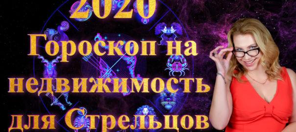 ГОРОСКОП НА НЕДВИЖИМОСТЬ для СТРЕЛЬЦОВ в 2020 году