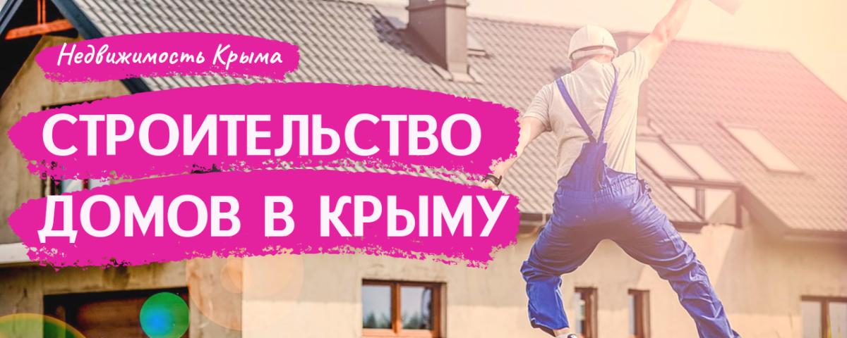 В КРЫМ НА ПМЖ: Строительство домов в Крыму