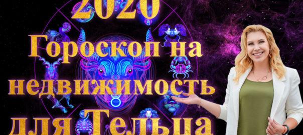 ГОРОСКОП НА НЕДВИЖИМОСТЬ для ТЕЛЬЦОВ в 2020 году