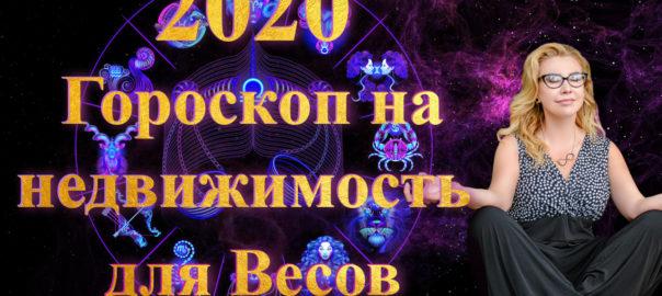 ГОРОСКОП НА НЕДВИЖИМОСТЬ для ВЕСОВ в 2020 году