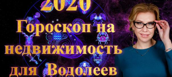 ГОРОСКОП НА НЕДВИЖИМОСТЬ для ВОДОЛЕЯ в 2020 году