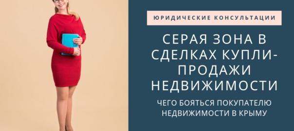 Серая зона в сделках купли-продажи недвижимости: чего бояться покупателю недвижимости в Крыму