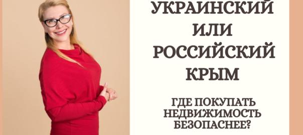Украинский Крым VS российский: где покупать недвижимость безопаснее