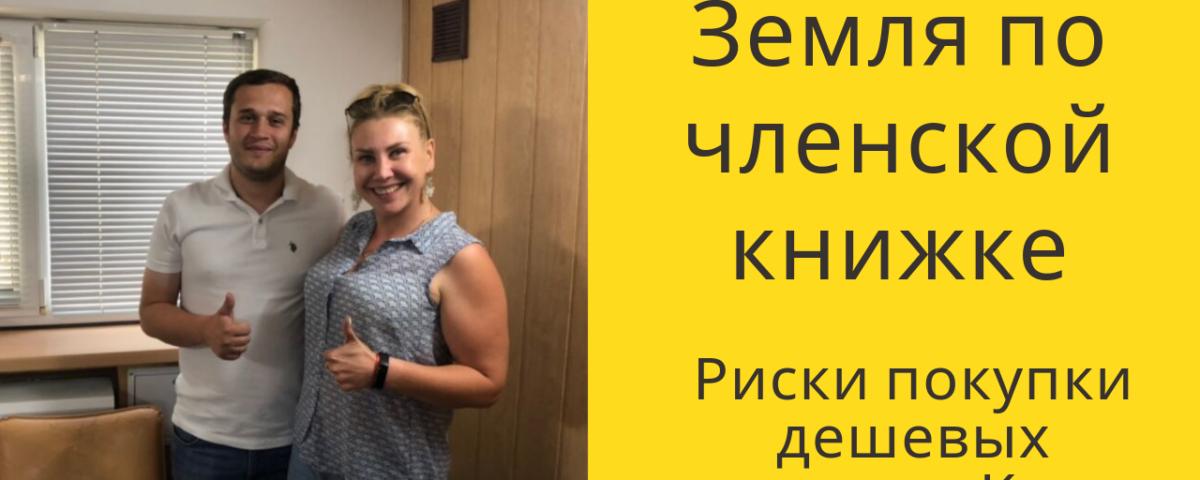 Земля по членской книжке в Севастополе и Крыму. Что покупать нельзя?