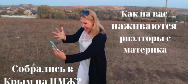 Как риелторы России наживаются на клиентах, переезжающих в Крым
