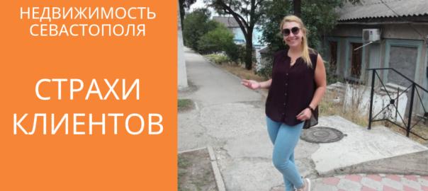 Страхи клиентов при сделках с недвижимостью в Крыму и Севастополе