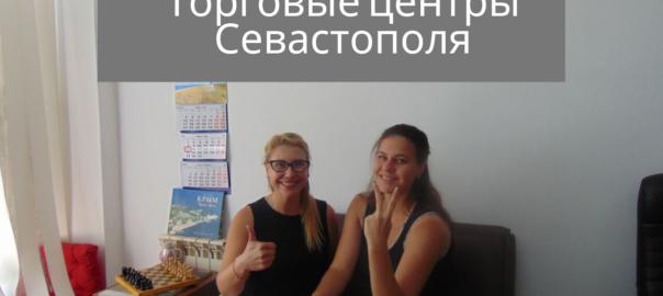 Мифы о Крыме: торговые центры и рынки Севастополя