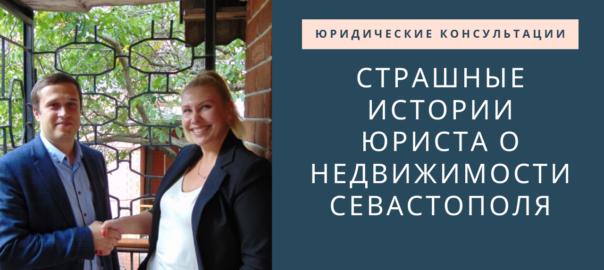 Страшные истории юриста о севастопольской недвижимости