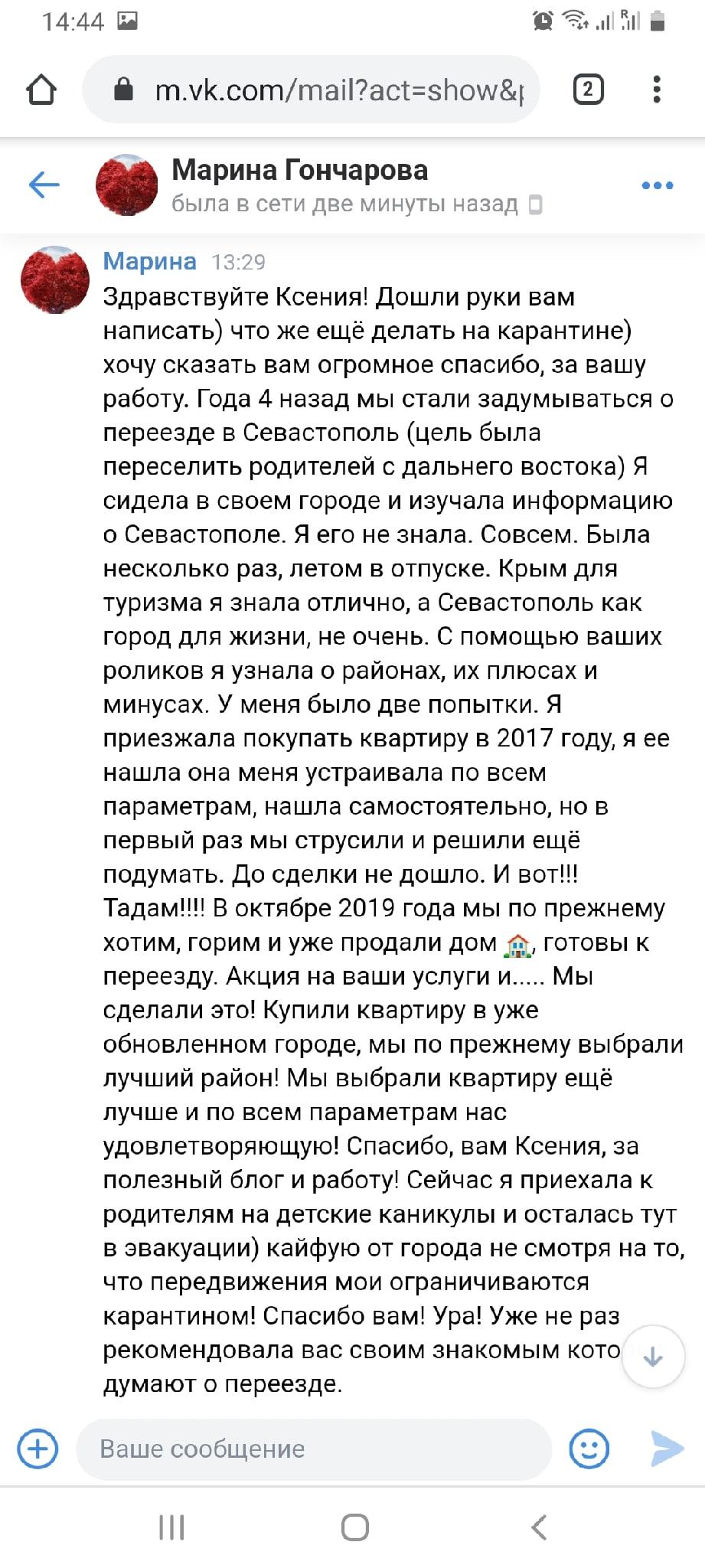 Отзыв о Гид по недвижимости Севастополь