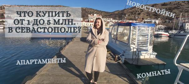 Что купить в Крыму от 1 млн. до 5 млн. - обзор всех вариантов недвижимости