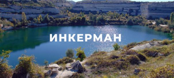 СТОИТ ЛИ ЖИТЬ в ИНКЕРМАНЕ? Районы Севастополя