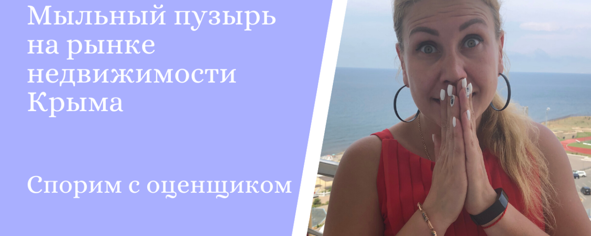 Мыльный пузырь на рынке недвижимости Севастополя. Спор с оценщиком. Недвижимость Севастополя