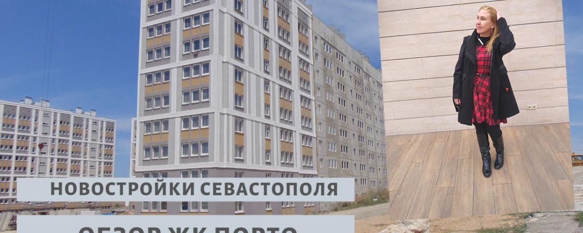 ПОРТО ФРАНКО - Новострой в Севастополе от застройщика. В Крым на ПМЖ