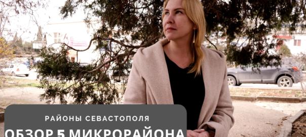 5 МИКРОРАЙОН - ОБЗОР: Районы Севастополя