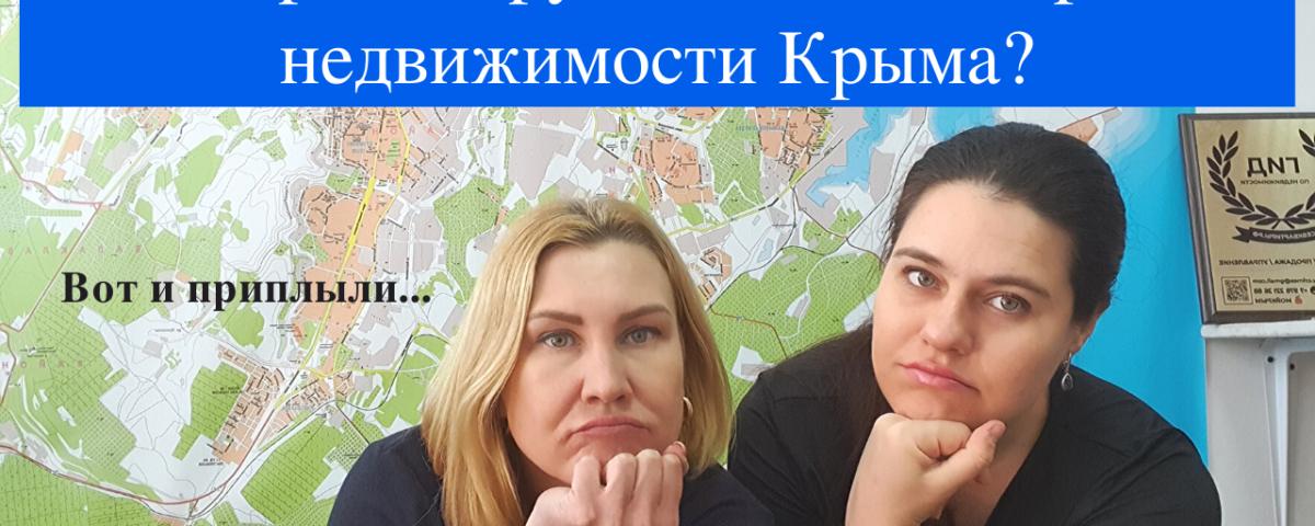 как коронавирус повлияет на недвижимость в Крыму?